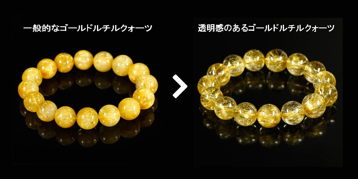 ゴールドルチル品質比較