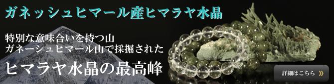 ガネッシュヒマール産ヒマラヤ水晶とは