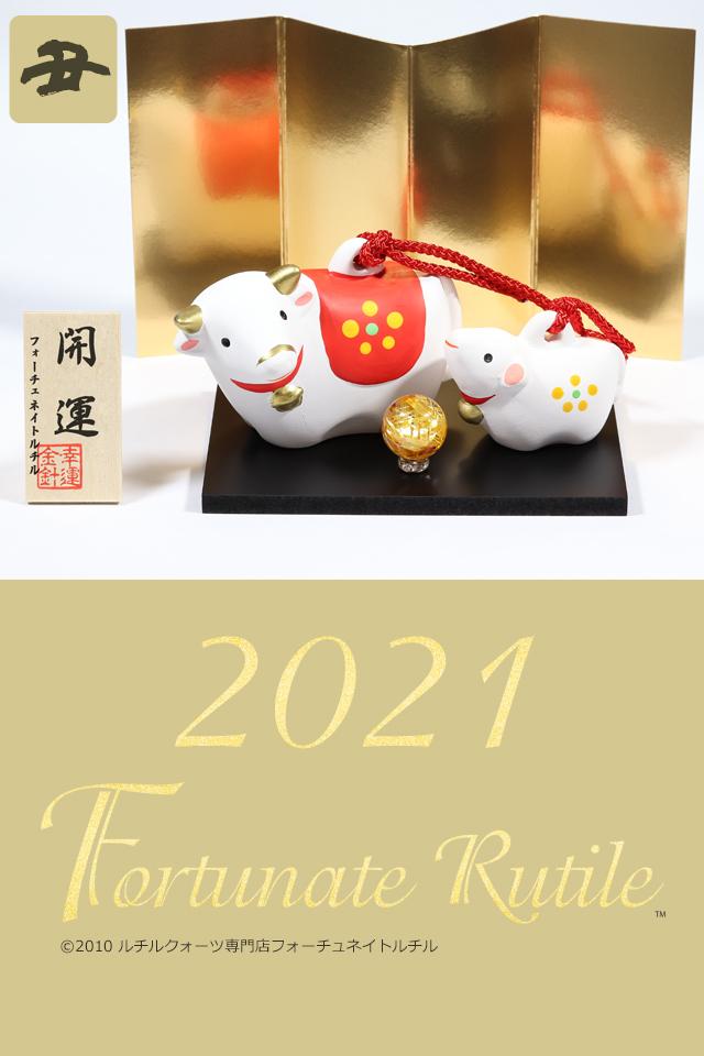 【2021年】新年のご挨拶の画像3