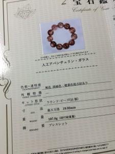 偽物ルチル(人工アベンチュリン・ガラス)